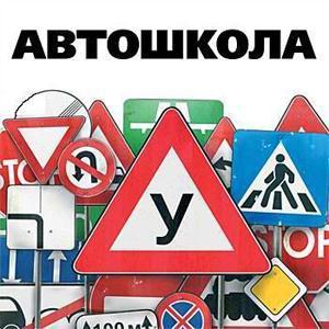 Автошколы Демидова