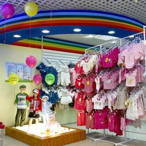 Детские магазины Демидова