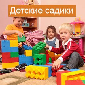 Детские сады Демидова
