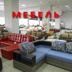 Магазины мебели Демидова
