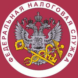 Налоговые инспекции, службы Демидова