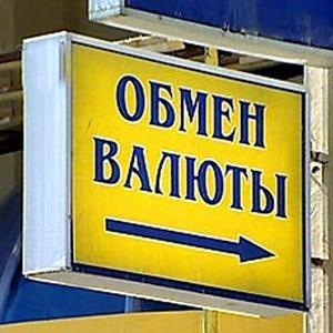 Обмен валют Демидова