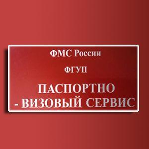 Паспортно-визовые службы Демидова