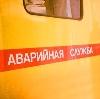Аварийные службы в Демидове