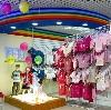 Детские магазины в Демидове