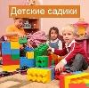 Детские сады в Демидове