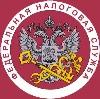 Налоговые инспекции, службы в Демидове