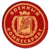 Военкоматы, комиссариаты в Демидове