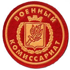 Военкоматы, комиссариаты Демидова