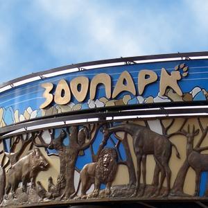 Зоопарки Демидова